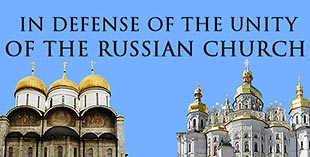 Unity of the Russian Church