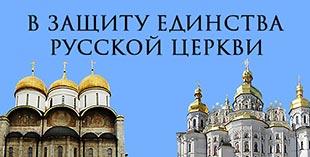 В защиту единства Русской Церкви