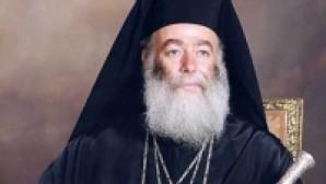Ευχές του Αγιωτάτου Πατριάρχου Κυρίλλου προς τον Μακαριώτατο Πάπα και Πατριάρχη Αλεξανδρείς Θεόδωρο Β΄ επί τοις ονομαστηρίοις αυτού