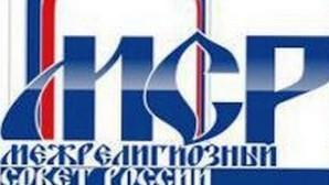Dichiarazione del Consiglio Interreligioso della Russia