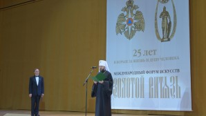 """Closing ceremony of the 6th """"Golden Knight"""" Slavic Arts Forum takes place in Moscow"""