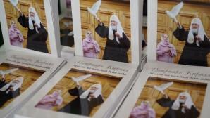 Предисловие митрополита Волоколамского Илариона к книге «Патриарх Кирилл. Мысли на каждый день года»