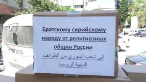 Un premier lot d'aide humanitaire collectée par les organisations religieuses russes envoyé en Syrie