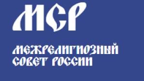 Résolution du Conseil interreligieux de Russie en date du 27 mars 2018