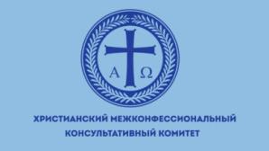 Έκκληση της ΣΤ΄ συνεδρίας της ολομέλειας της Χριστιανικής Διομολογιακής Συμβουλευτικής Επιτροπής (30 Οκτωβρίου 2019, Μόσχα)
