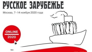 XIV International Film Festival 'Russia Abroad' opens in Moscow