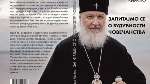 Patriarch Kirill's book 'Think about the Future of Humanity' published in Serbian