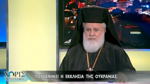 """Metropolitan Nikephoros of Kykkos and Tellyria on Archbishop of Cyprus's recognition of head of the UOC: """"We refuse to accept this decision because affects our faith"""""""