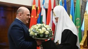 Председатель Правительства РФ Михаил Мишустин поздравил Святейшего Патриарха Кирилла с двенадцатой годовщиной интронизации
